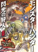 モンスターハンター 閃光の狩人(8)(ファミ通クリアコミックス)