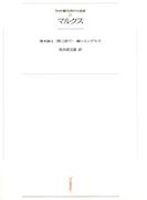 ワイド版世界の大思想 第1期〈11〉マルクス