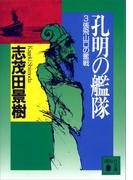 孔明の艦隊(3) 張飛山口の奮戦(講談社文庫)
