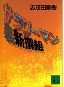 サラリーマン裏新撰組(講談社文庫)