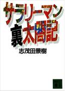 サラリーマン裏太閤記(講談社文庫)
