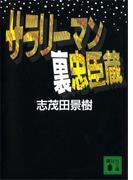 サラリーマン裏忠臣蔵(講談社文庫)