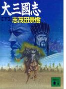 大三國志(下)(講談社文庫)
