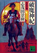 破魔神紀(1) 狂乱の巻(講談社文庫)