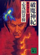破魔神紀(2) 怒濤の巻(講談社文庫)