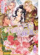 不埒な王子の花嫁選び(ホワイトハート/講談社X文庫)