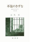 山代巴文庫[囚われの女たち8] 不逞のきずな