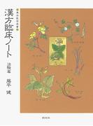 漢方臨床ノート〈治験篇〉(東洋医学選書)