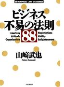 ビジネス・不易の法則88