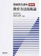 教師教育講座 第9巻 教育方法技術論