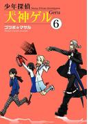 少年探偵 犬神ゲル 6巻(ヤングガンガンコミックス)