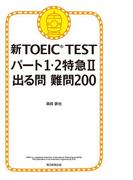 新TOEIC TEST パート1・2特急II 出る問 難問200(朝日新聞出版)