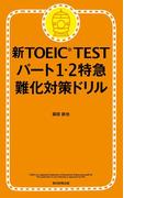 新TOEIC TEST パート1・2特急 難化対策ドリル
