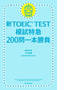 新TOEIC TEST 模試特急 200問一本勝負(朝日新聞出版)
