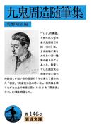 九鬼周造随筆集(岩波文庫)