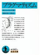 プラグマティズム(岩波文庫)