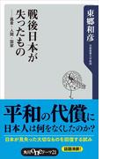 戦後日本が失ったもの 風景・人間・国家(角川oneテーマ21)
