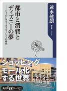 都市と消費とディズニーの夢 ショッピングモーライゼーションの時代(角川oneテーマ21)