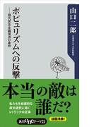 ポピュリズムへの反撃 現代民主主義復活の条件(角川oneテーマ21)