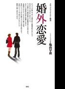 婚外恋愛(メディアファクトリー新書)