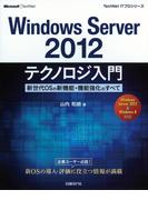Windows Server 2012テクノロジ入門