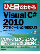ひと目でわかるMicrosoft Visual C# 2010 アプリケーション開発入門