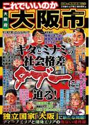 日本の特別地域 特別編集40 これでいいのか 大阪府 大阪市(日本の特別地域)