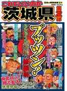 日本の特別地域 特別編集46 これでいいのか 茨城県 第2弾(日本の特別地域)