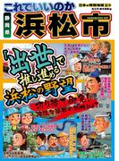 日本の特別地域 特別編集49 これでいいのか 静岡県 浜松市(日本の特別地域)