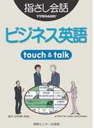 【音声付ライト版】ビジネス指さし会話帳2 英語(指さし会話帳EX)