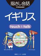 【音声付ライト版】旅の指さし会話帳10 イギリス(指さし会話帳EX)