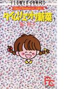 タイムリミット!新菜(ニーナ) 1(フラワーコミックス)