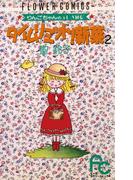 タイムリミット!新菜(ニーナ) 2(フラワーコミックス)