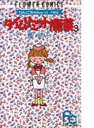 タイムリミット!新菜(ニーナ) 3(フラワーコミックス)