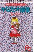 タイムリミット!新菜(ニーナ) 5(フラワーコミックス)