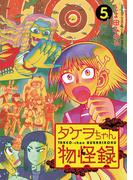 タケヲちゃん物怪録 5(ゲッサン少年サンデーコミックス)
