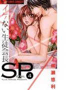 イケない生徒会長SP 4(フラワーコミックス)