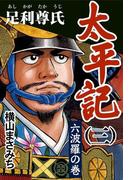 太平記(三) 足利尊氏 六波羅の巻【ゴマブックス】