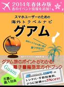 【2014年春休み版】スマホユーザーのための海外トラベルナビグアム