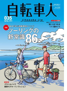 自転車人 2014春号 No.035