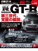 ハイパーレブ Vol.179 NISSAN GT-R(ハイパーレブ)