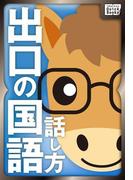 出口の国語 話し方編(impress QuickBooks)