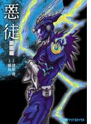 悪徒-ACT- 天下編(ファミ通クリアコミックス)