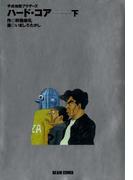 ハード・コア 下(ビームコミックス)