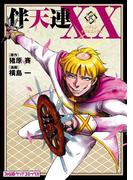 伴天連XX(2)(ファミ通クリアコミックス)