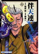 伴天連XX(3)(ファミ通クリアコミックス)