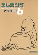 エレキング(6)