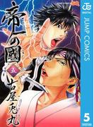 帝一の國 5(ジャンプコミックスDIGITAL)