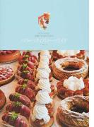 パリ・パティスリーガイド パティシエと、お菓子好きのための