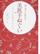 「キレイ」が変わる美肌手ぬぐい 日本で生まれた魔法のスキンケア